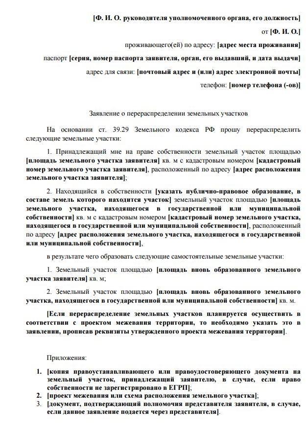земельный кодекс перераспределение с муниципальными землями