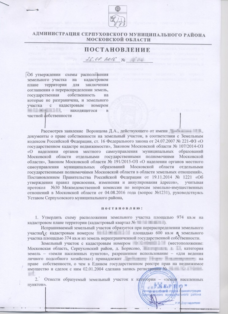 заключение соглашения о перераспределении земельных участков